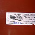 ストーブ列車の切符