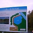 青池の看板