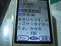 2013_0317_222056cimg3113