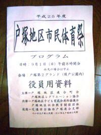 2013_0901_174426cimg3618